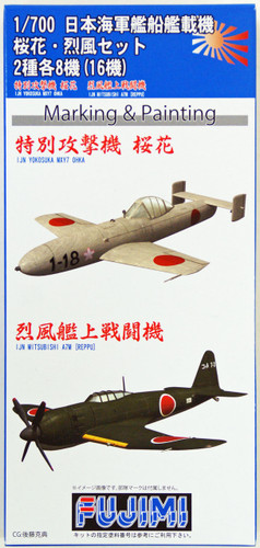 Fujimi 1/700 Gup96 Grade-Up Parts Aircraft Set Ohka & Reppu (16 planes) 1/700 Scale