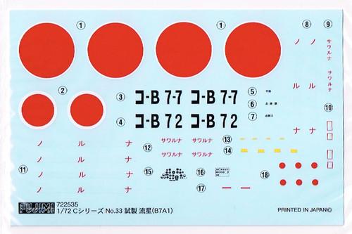 Fujimi C33 B7A1 Ryusei (Grace) 1/72 Scale Kit