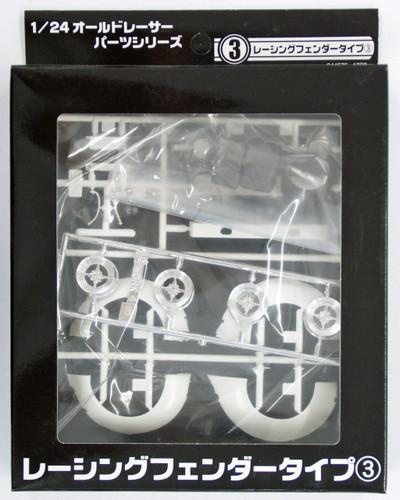 Aoshima 44575 Racing Fender Type No. 3 1/24 Scale Kit