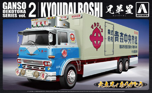 Aoshima 09871 Japanese Decoration Truck Kyoudai Boshi 1/32 Scale Kit