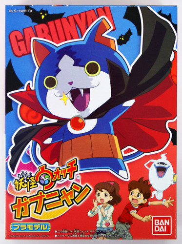 Bandai Yo-Kai Watch 08 Gabunyan Plastic Model Kit