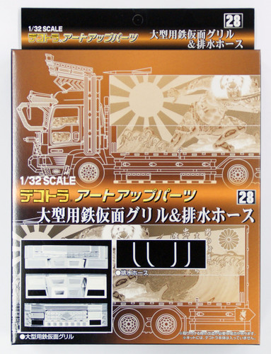 Aoshima 41079 Art Up Parts No. 28 Front Grille & Drain Hose 1/32 Scale Kit