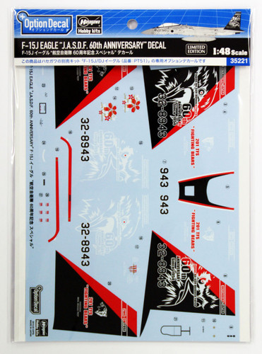 Hasegawa 35221 Decal for F-15J Eagle JASDF 60th Annivesary 1/48 Scale