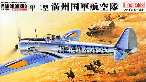 Fine Molds FB9 Manchoukuo NAKAJIMA Ki-43 OSCAR 1/48 Scale Kit