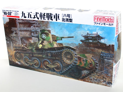 Fine Molds FM18 Japanese Tank Type 95 Ha-GO 1/35 Scale Kit