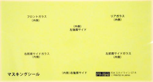 Fujimi Car-Easy 01 Nissan Skyline GT-R (R34) 1/24 Scale Kit