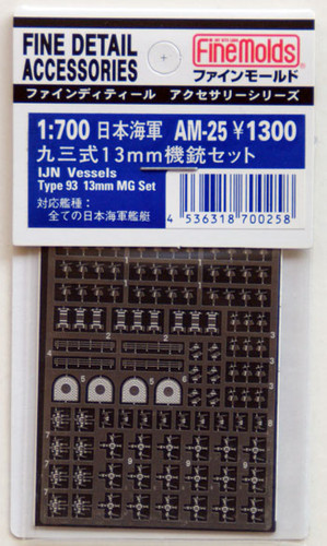 Fine Molds AM-25 IJN Vessels Type 93 13mm Machine Gun Set 1/700 Scale Photo-Etched Parts