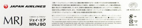 Fine Molds 15505 Japan Airlines MRJ 90 1/200 Scale Kit