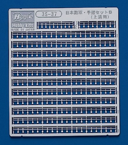 Hasegawa 3S-37 Photo Etched Parts Handrail Set 1/700 Scale