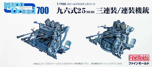 Fine Molds WA1 Type 96 25mm Machine Canon (Triple/Twin Mount) 1/700 Scale Micro-detailed Parts