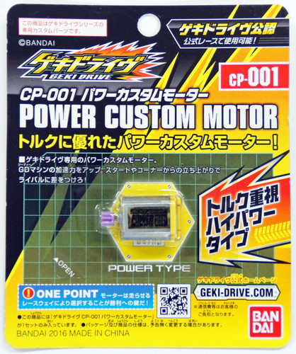 Bandai GEKI DRIVE CP-001 Power Custom Motor 4549660022947