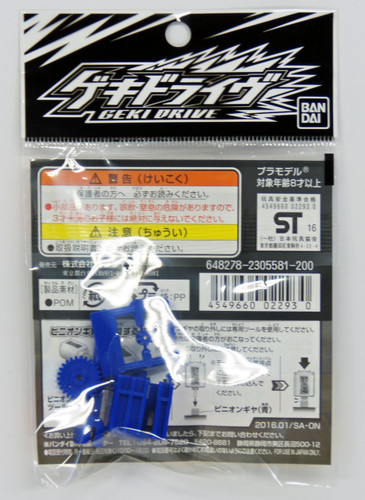 Bandai GEKI DRIVE CP-002 High Speed Gear Set 4549660022930