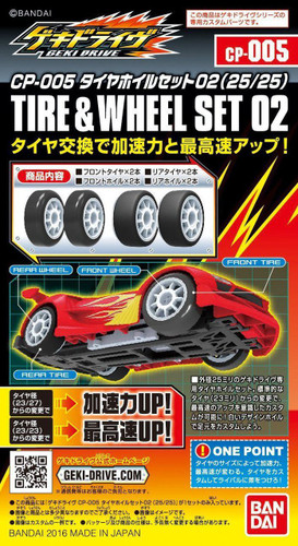 Bandai GEKI DRIVE CP-005 Tire & Wheel Set 02 (25/25) 4549660059912