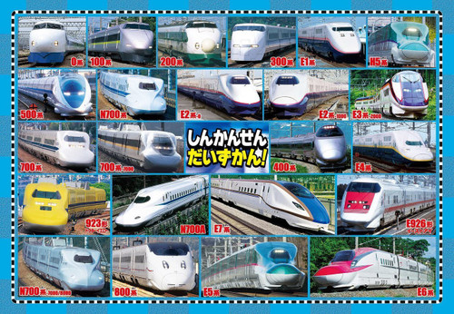 Apollo-sha Jigsaw Puzzle 26-636 Shinkansen Encyclopedia (75 Pieces)