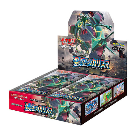 Rayquaza GX is Splitting the Sky! Find out why in Pokémon's brand new SM7 expansion!