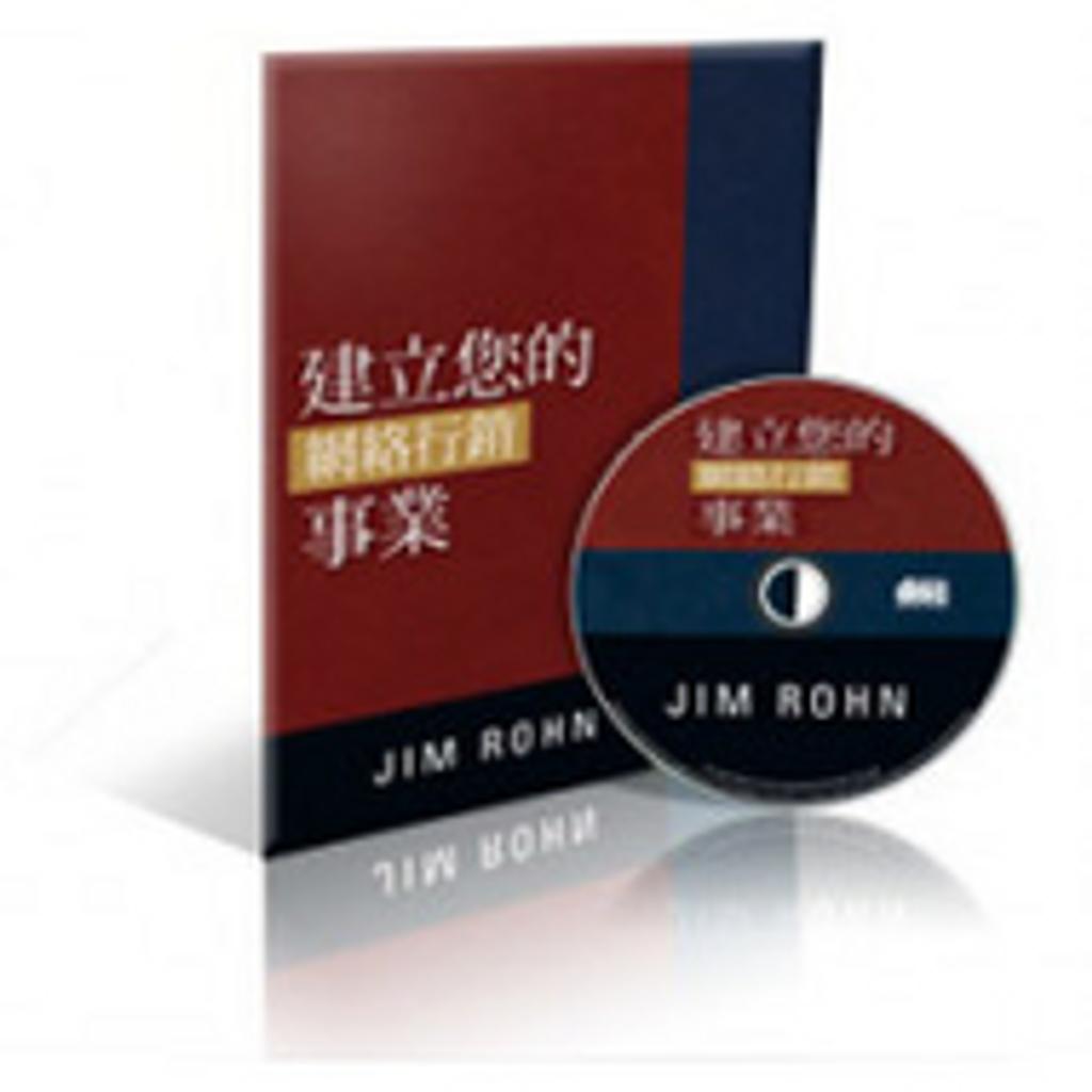 建立您的網絡行銷事業 CD by Jim Rohn