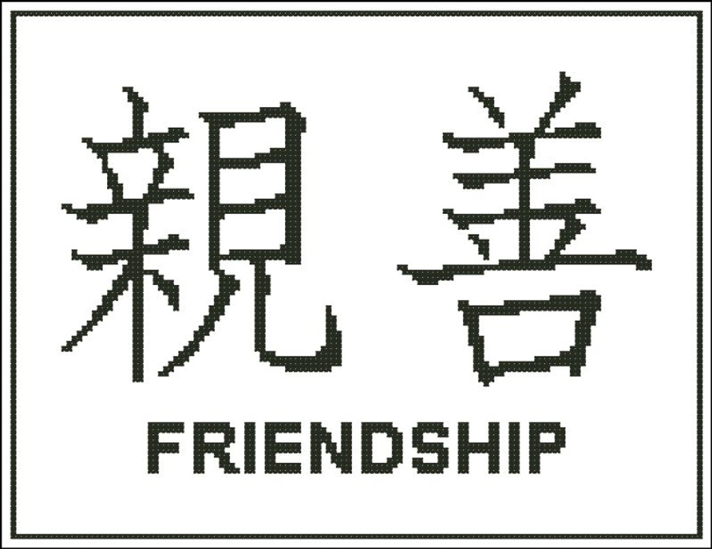 Japanese Symbol Friendship