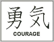 Japanese Symbol Courage