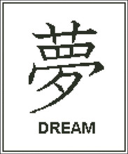 Japanese Symbol Dream
