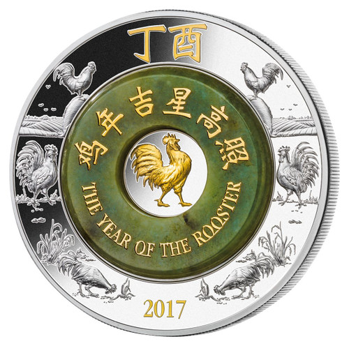 "2017 ""LUNAR YEAR OF THE ROOSTER "" 2oz Silver .999 with real Jade 2000 KIP Laos"