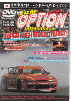 J.D.M. Option International Volume 7: 2004 D1 Grand Prix Rd.5 Autopolis DVD