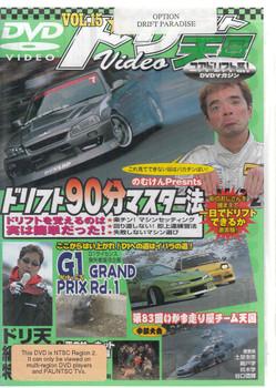 Volume 15 - Japanese Import DVD