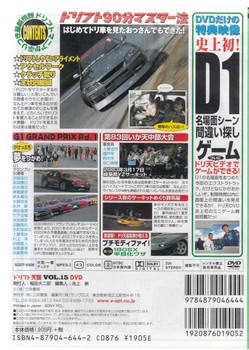 Volume 15 - Japanese Import DVD Back