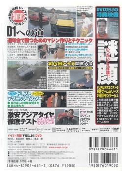 Drift Heaven: Volume 16 - Japanese Import DVD Back