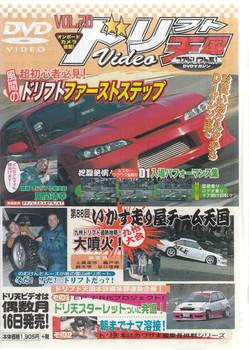 Volume 20 - Japanese Import DVD