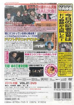 Drift Heaven: Volume 21 - Japanese Import DVD Back