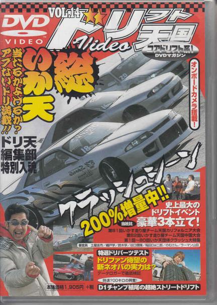 Drift Heaven: Volume 14 - Japanese Import DVD