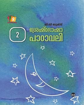 SRESHTABHASHA PADAVALI - 2