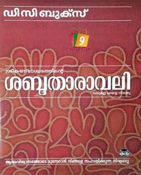 SABDHATHARAVALI (Pre Order)