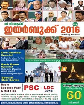 DC BOOKS YEAR BOOK 2016