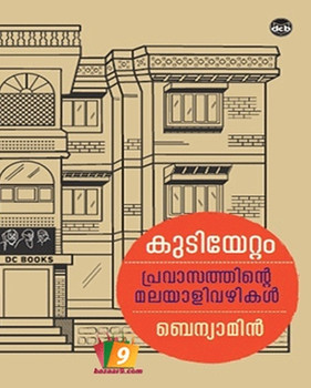 KUDIYETTAM (Keralam 60 Series)