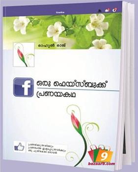 ORU FACEBOOK PRANAYAKATHA