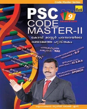 PSC CODE MASTER - II