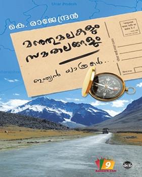 MANJUMALAKALUM SAMATHALANGALUM : INDIAN YATHRAKAL