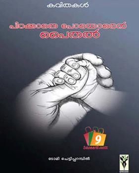 PIRAKATHE POYOREN PAITHAL (PRINT ON DEMAND)