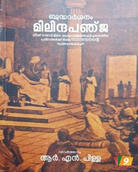 MILINDAPANJA - BUDDHADARSANAM