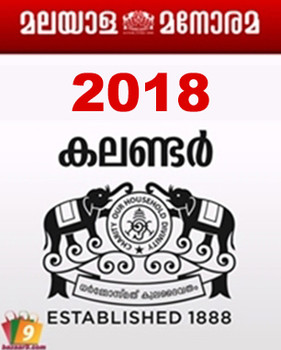 2018 Manorama Calendar. Buy 2 Get 1 Free !