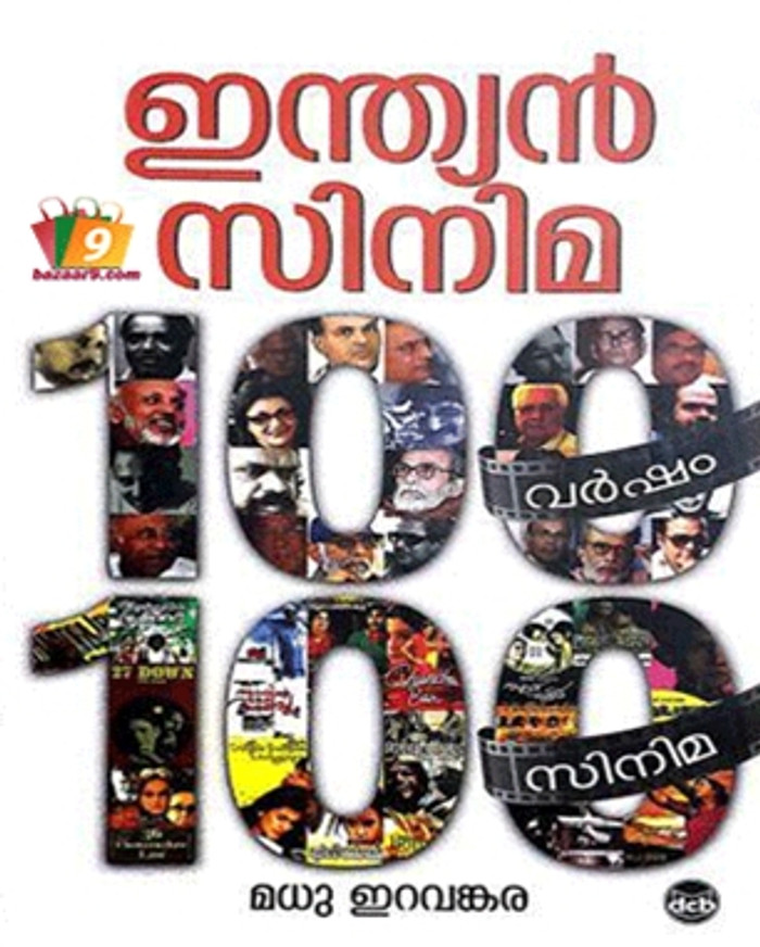 INDIAN CINEMA : 100 VARSHAM 100 CINEMAKAL
