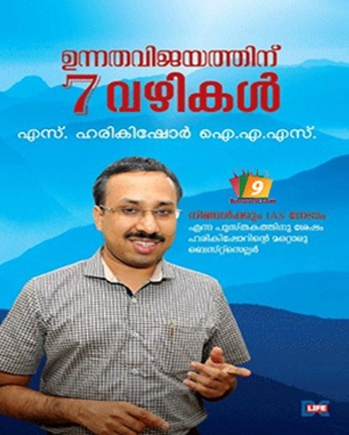 Unnathavijayathinu Ezhu Vazhikal