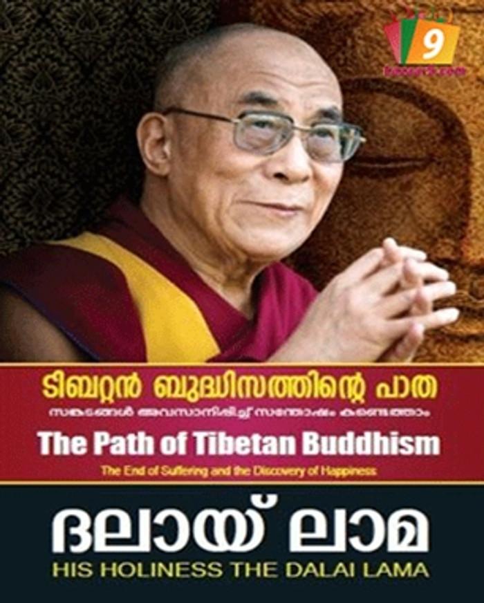 TIBETAN BUDDHISATHINTE PATHA : SANKATANGAL AVASANIPPICHU SANTHOSHAM KANDETHAM