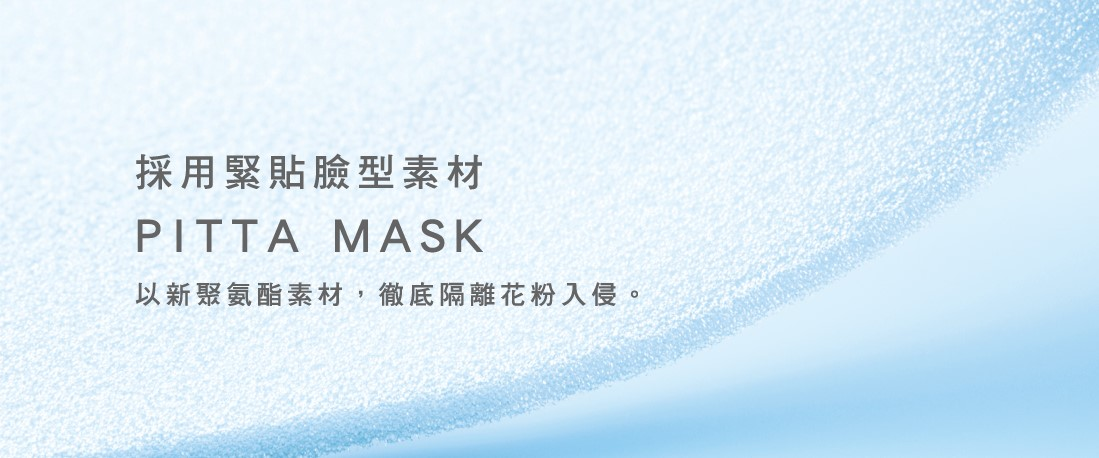 pitta-mask-c1.jpg