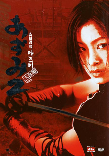 Azumi 2 Death or Love (Download)