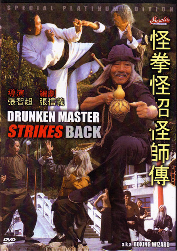 Drunken Master Strikes Back (Download)