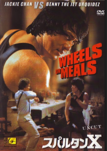 Wheels on Meals (Download)