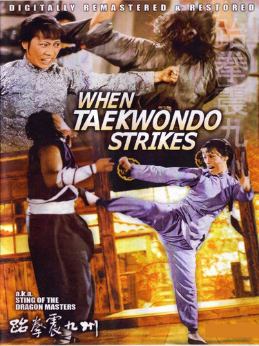 When Tae Kwon Do Strikes (Download)