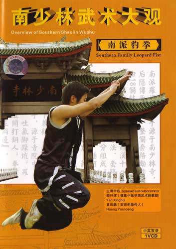 Leopard Fist Kung Fu (Download)